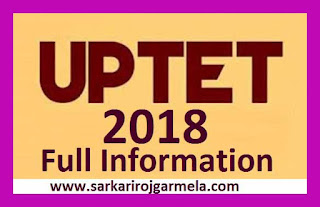 UP TET 2018, UPTET 2018, UPTET 2018 Notification, UPTET 2018 Exam Date
