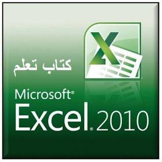 """كتاب تعلم الاكسيل 2010 """" رائع """" ( EXCEL 2010 )"""