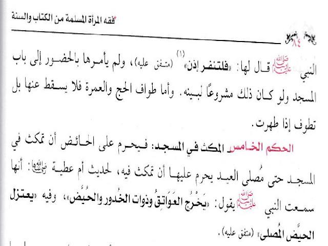 5. HARAM DIAM MENETAP DI DALAM MASJID (hal.84)