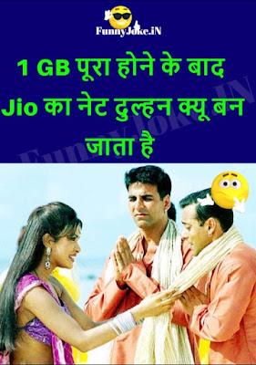 1 GB पूरा होने के बाद Jio का नेट दुल्हन क्यू बन जाता है