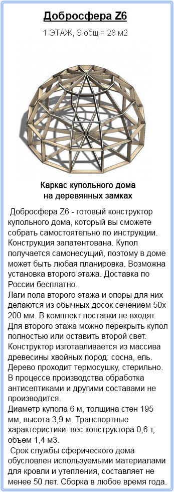 Купольный дом в Крыму цена