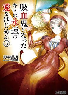 [野村 美月] 吸血鬼になったキミは永遠の愛をはじめる 第01-05巻