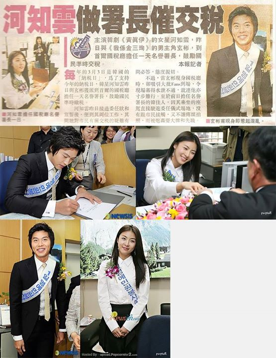2008 Tax Officer for A Day ha jiwon hyun bin