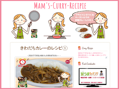 https://kiwadachi-curry.blogspot.com/