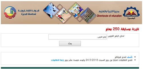 رابط نتيجة مسابقة وزارة التربية والتعليم بالرقم القومي 250 معلم