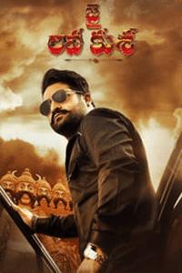 Jai Lava Kusa 2017 Hindi DTH HQ – Download