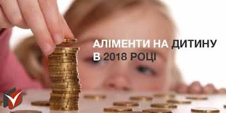 Закон про аліменти на дитину в 2018 році