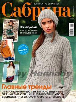 Читать онлайн журнал<br>Сабрина (№1 январь 2017)<br>или скачать журнал бесплатно