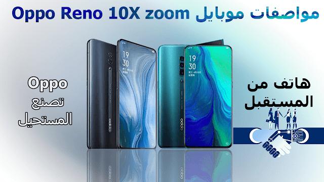 مواصفات موبايل Oppo Reno 10X zoom مع المميزات والعيوب