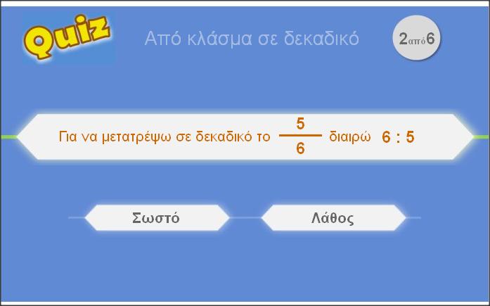 http://www.inschool.gr/G6/MATH/KLASMATA-SE-DEKADIKOUS-PRAC-G6-MATH-MYtriviaBLUE-1410271344-tzortzisk/index.html