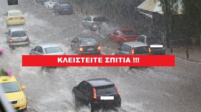 ΕΚΤΑΚΤΟ: Ισχυρές βροχές και καταιγίδες σήμερα και αύριο