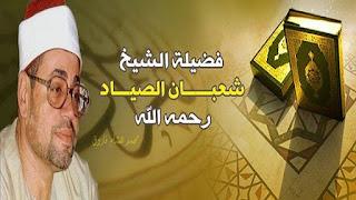 الشيخ القارئ شعبان عبد العزيز الصياد