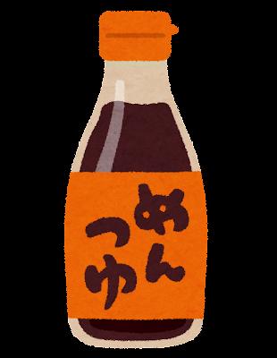 麺つゆのイラスト