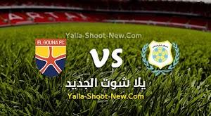نادي الجونة يفرض التعادل الاجابي على الإسماعيلي في الدوري المصري