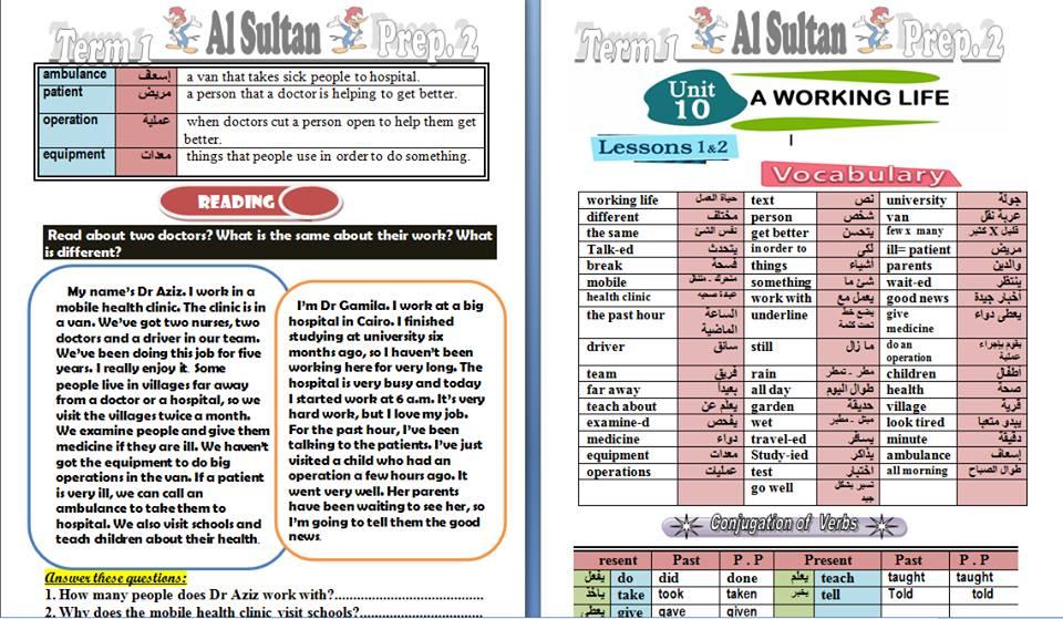 منهج اللغة الانجليزية الصف الثانى الاعدادى الترم الثانى  كاملا منهج نيو هالو الجديد