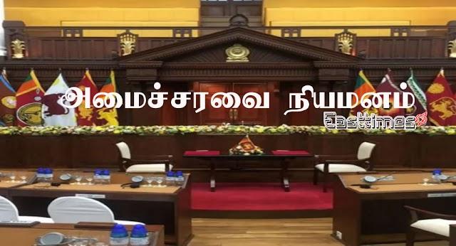 புதிய அமைச்சரவை நியமனம் ; மஹிந்த அதிரடி