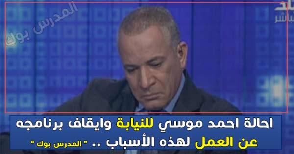 ننشر تفاصيل ايقاف احمد موسي عن العمل واحالته للنيابة