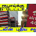 Airtel 10gb 259 New Offer Announced.