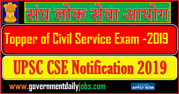 UPSC Civil Services Exam 2019 for 896 IAS, IRS, IFS & Other Vacancies