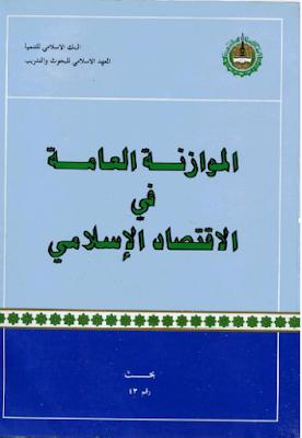 الموازنة العامة في الاقتصاد الإسلامي - سعد بن حمدان اللحياني