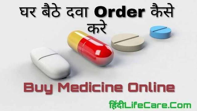 online-medicine-order