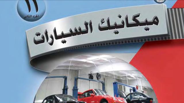 1- تحميل كتاب ميكانيك السيارات pdf