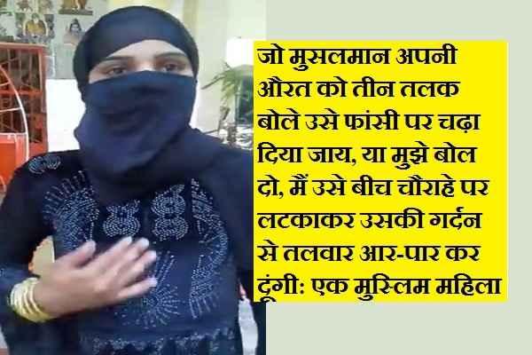 muslim-women-ban-on-triple-talaq