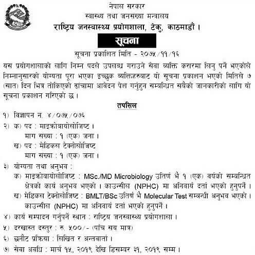 National Public Health Laboratory Vacancy Notice