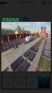 проходит парад на красной площади