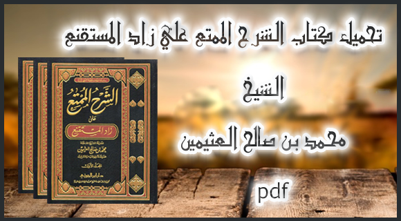http://www.koonoz.blogspot.com/2017/11/alshrh-almomt3-pdf.html
