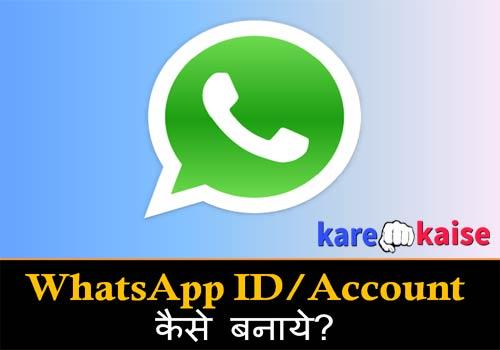 whatsapp-id-kaise-banaye