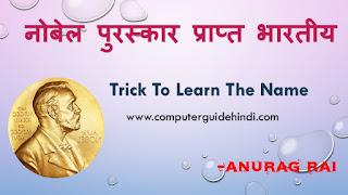 नोबेल पुरस्कार प्राप्त भारतीय