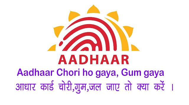 Aadhaar Card Chori ho gaya, Gum gaya ab kya kare ?
