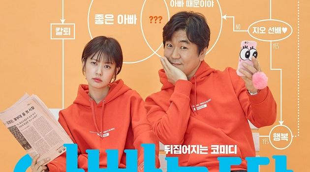 Movie Korea Daddy You Daughter Me 2017 Subtitle Indonesia