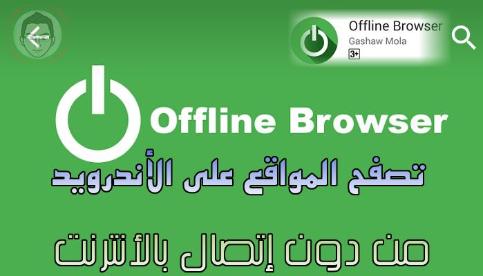 -تصفح المواقع على الأندرويد-دون إتصال بالأنترنت-offline-Browser