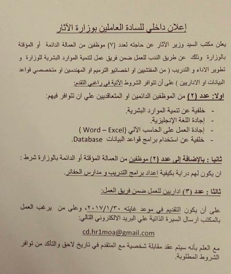 وزارة الاثار تعلن عن وظائف شاغرة للشباب والتقديم ليوم 30 يناير 2017 - التقديم عبر الانترنت الان