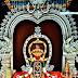 జ్యోతిర్లింగముల వైభవం (పీఠిక)