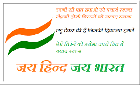 Republic-Day-Messages-Sms-Saying-in-Hindi