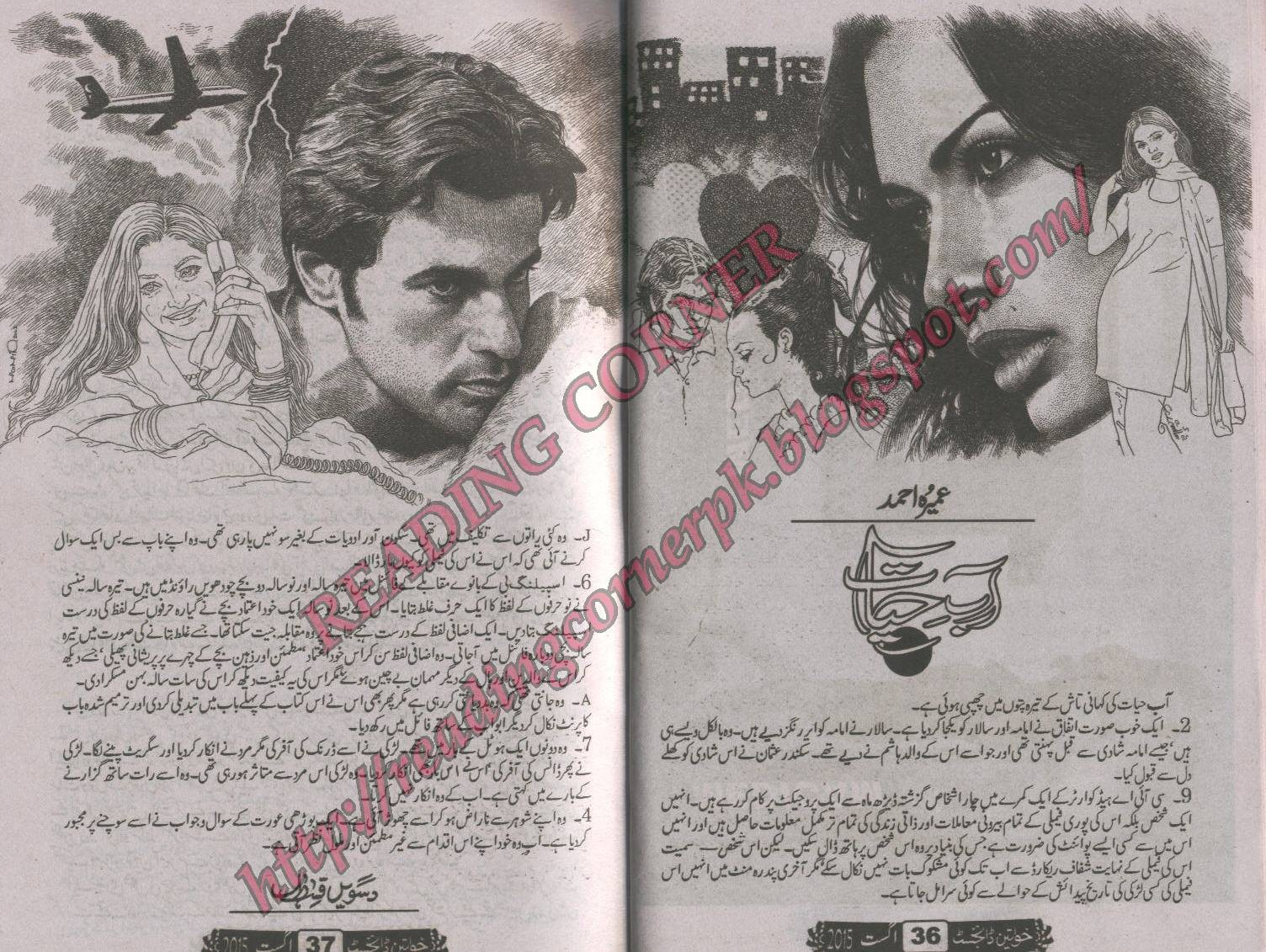 Durr E Shahwar Novel By Umera Ahmed Pdf