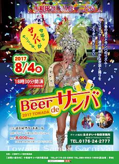 Towada Beer de Samba 2017 poster 平成29年十和田ビールでサンバ ポスター