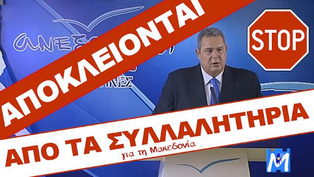 ΑΠΟΚΛΕΙΣΜΟΣ ΚΑΜΜΕΝΟΥ ΚΑΙ ΑΝΕΛ ΑΠΟ ΣΥΛΛΑΛΗΤΗΡΙΑ ΜΕΧΡΙ ΝΑ ΡΙΞΟΥΝ ΤΗΝ ΚΥΒΕΡΝΗΣΗ! Δήλωση Εκπροσώπου Μακεδονικού Κόμματος προς Πάνο Καμμένο