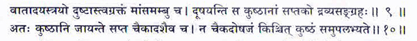 Charak Samhita, Part 2, Chikitsasthanam, Kushtchikitsadhyaya: 7, Shlok No. 9 & 10