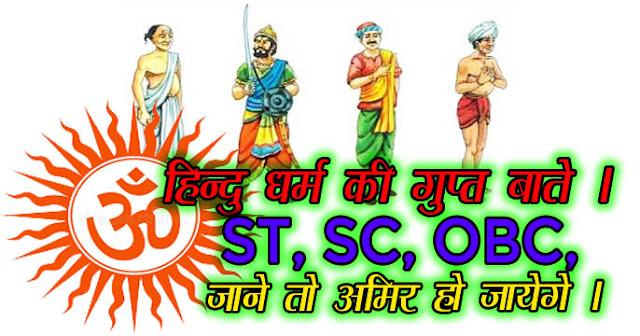 हिन्दू धर्म का क्या है?  ब्राम्हण क्षत्रिय वैश्य शुद्र क्यों ? गुलामी से निकलो ST, SC,OBC, जरुर पढ़े |