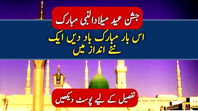 Jashan e eid milad un nabi mubarak 2018