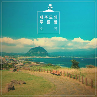 Lirik Lagu Soyou - The Blue Night of Jeju Island Lyrics