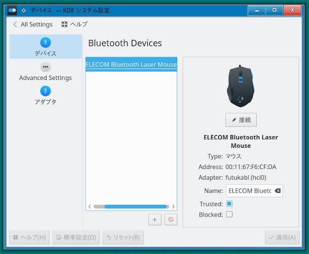 エレコムのBluetoothレーザーマウス(M-BT4BLWH)をペアリング.PC環境はLinux Kubuntu 16.04,NEC LaVie Hybrid ZERO