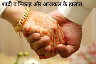 इस्लाम में शादी व निकाह और आजकल के हालात (Marriage in Islam)