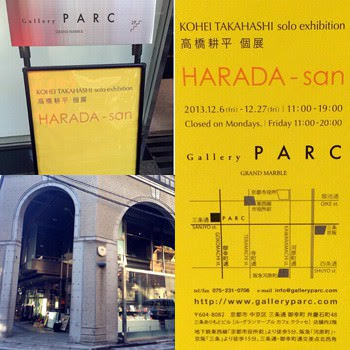 高橋耕平個展「HARADA-SAN」