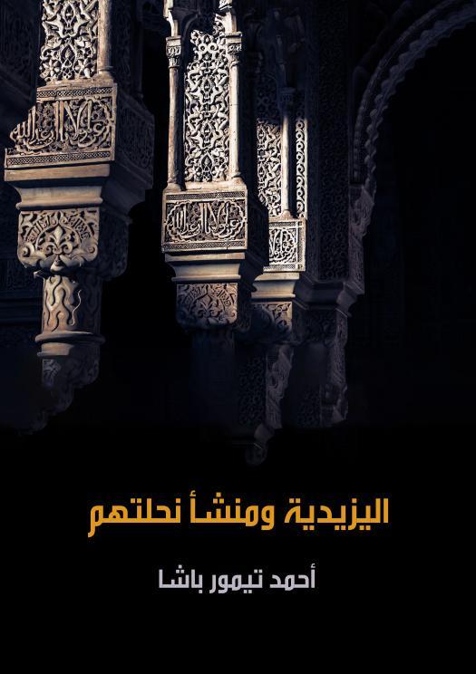 كتاب الجلوة pdf