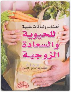تحميل كتاب أعشاب و نباتات طبية للحيوية و السعادة الزوجية PDF
